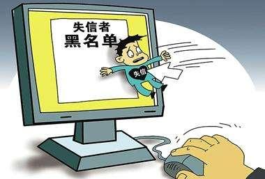 用电失信违约将被记录在中国人民银行征信系统中